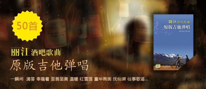 丽江酒吧歌曲原版吉他弹唱