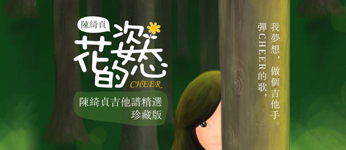 《花的姿态》陈绮贞吉他谱精选珍藏版