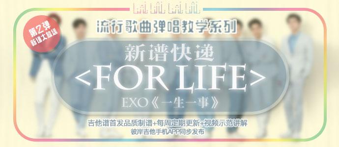 For Life (一生一事) 吉他谱 彼岸精编首发