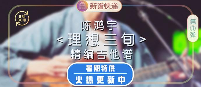 陈鸿宇 - 理想三旬-新谱快递第三弹暑期火热更新中