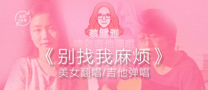 90后小美女翻唱蔡健雅《别找我麻烦》+吉他弹唱