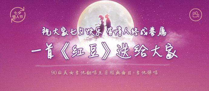 90后美女吉他翻唱王菲《红豆》经典曲目+吉他弹唱~七夕快乐~