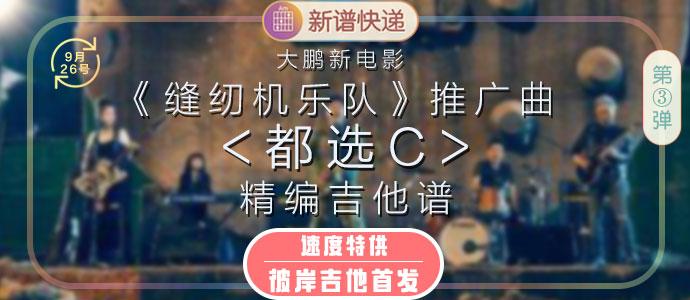 《都选C》吉他谱- 大鹏《缝纫机乐队》推广曲-彼岸吉他首发