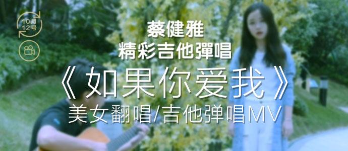 90后小美女翻唱蔡健雅《如果你爱我》+吉他弹唱MV