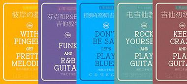 指弹/布鲁斯/FUNK/电吉他/等一系列谱集教程开始更新