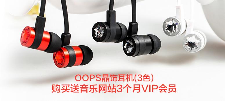 OOPS晶饰耳机(3色)购买送音乐网站3个月VIP会员