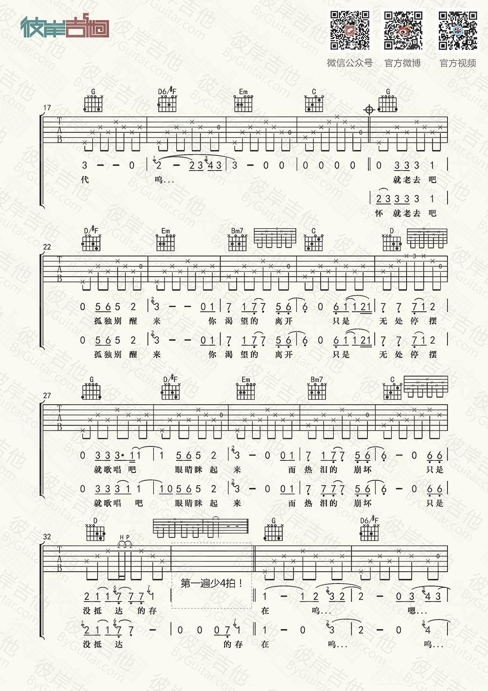 陈鸿宇 理想三旬 吉他谱之吉他弹唱教学之完整示范