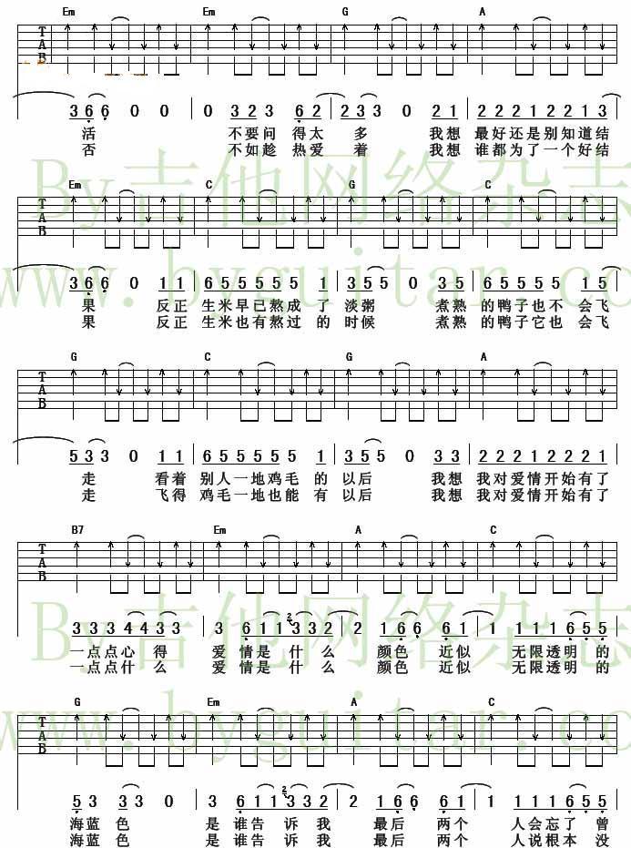 孤独吉他谱宾阳乐队_第8页_吉他谱分享