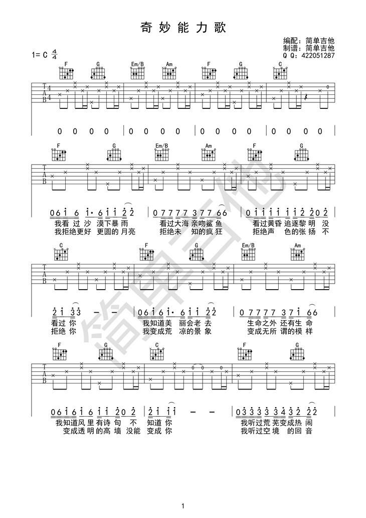 奇妙能力歌的吉他谱 陈粒
