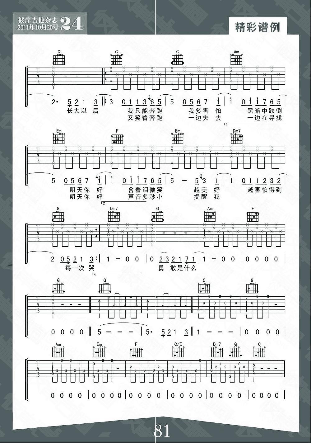 明天,你好的吉他谱 牛奶&咖啡 - 彼岸吉他中国第一