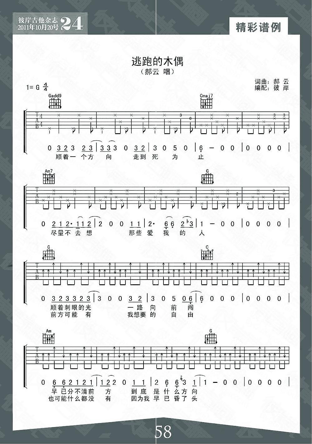 求郝云活着的吉他谱 郝云活着吉他谱