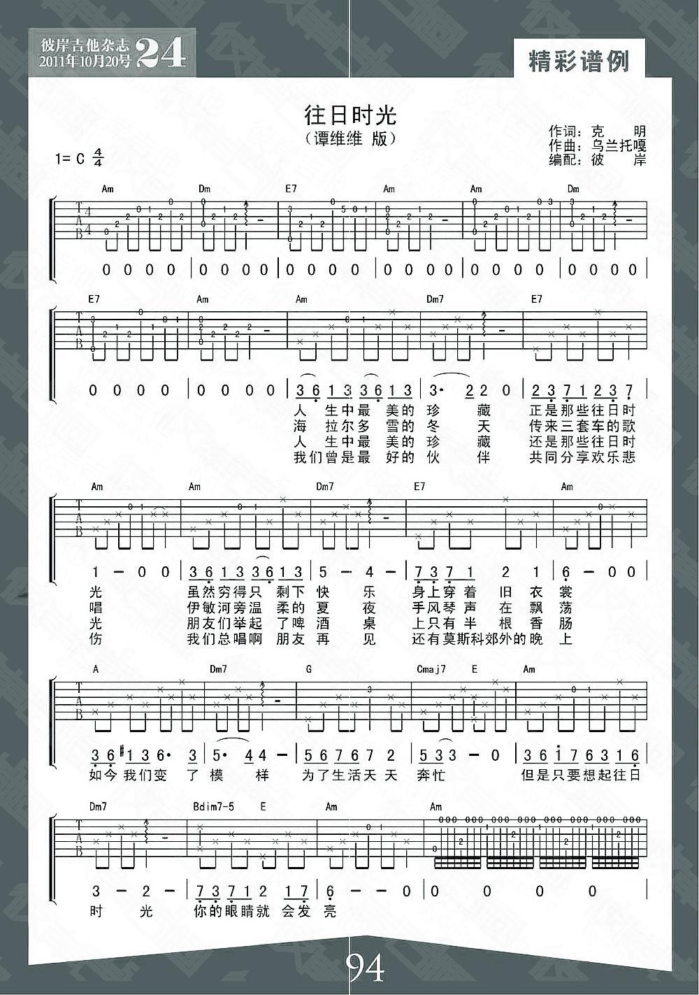 往日时光 吉他谱