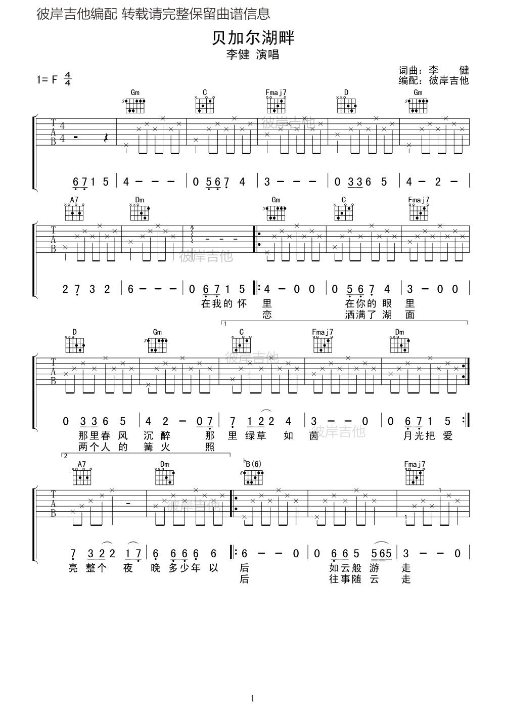 貝加爾湖畔 吉他譜圖片