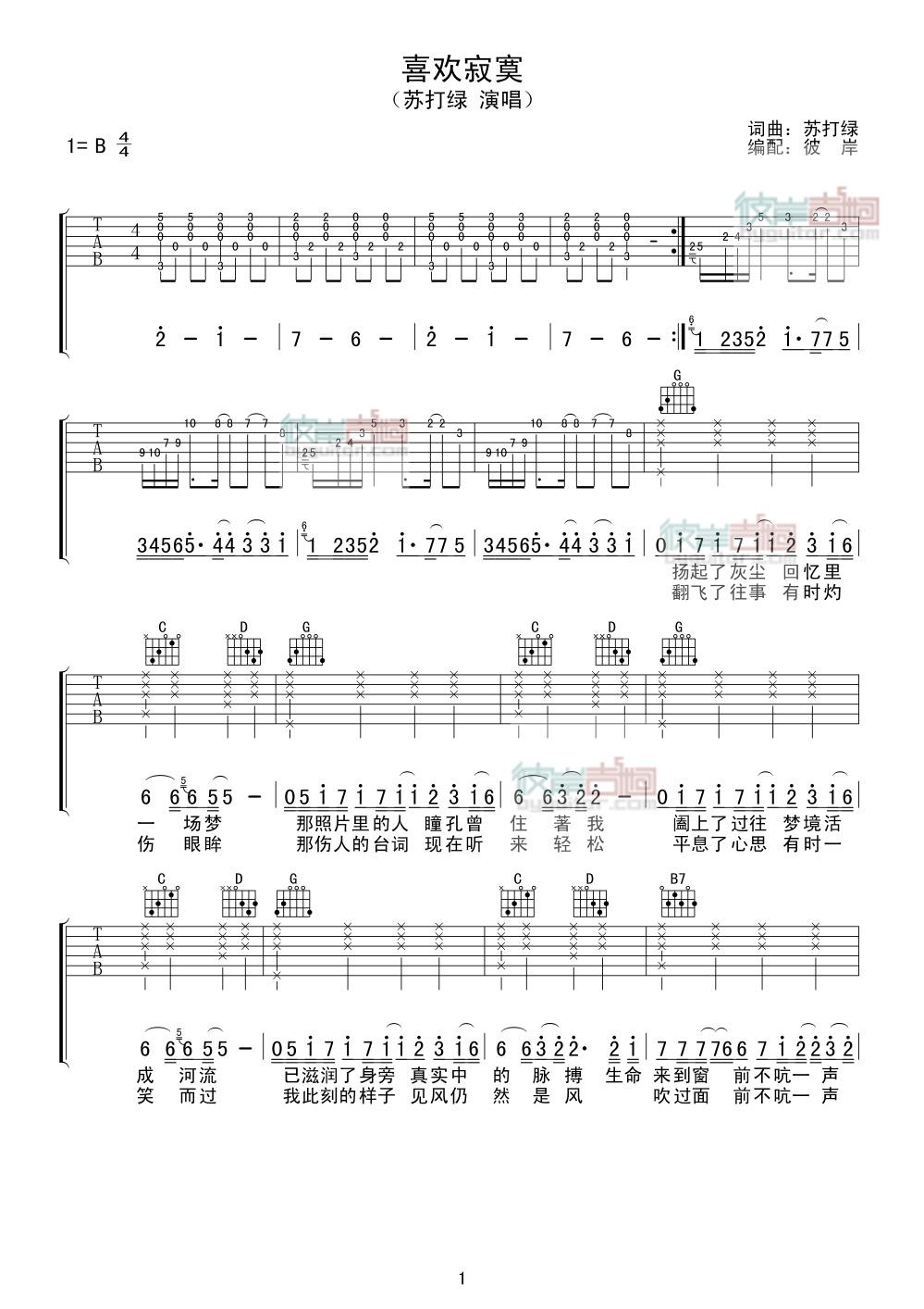 《喜欢寂寞(马叔叔版)》吉他谱图片