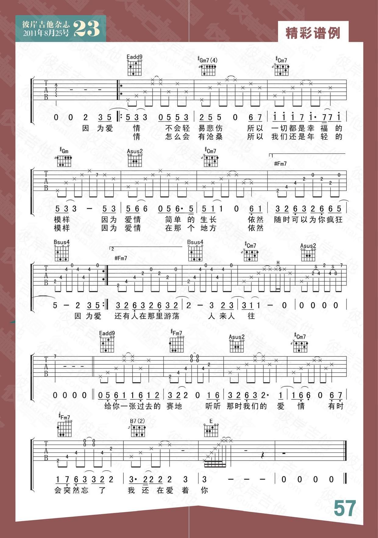 因为爱情的吉他谱 王菲