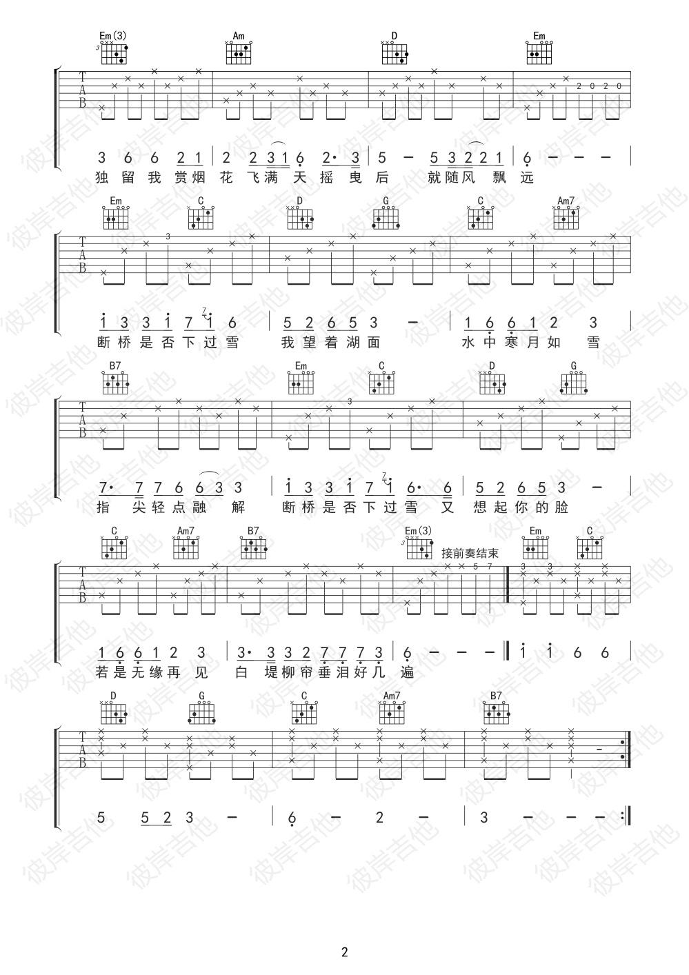 断桥残雪曲谱_《断桥残雪》吉他谱 许嵩 - 彼岸吉他_一站式吉他爱好者服务平台