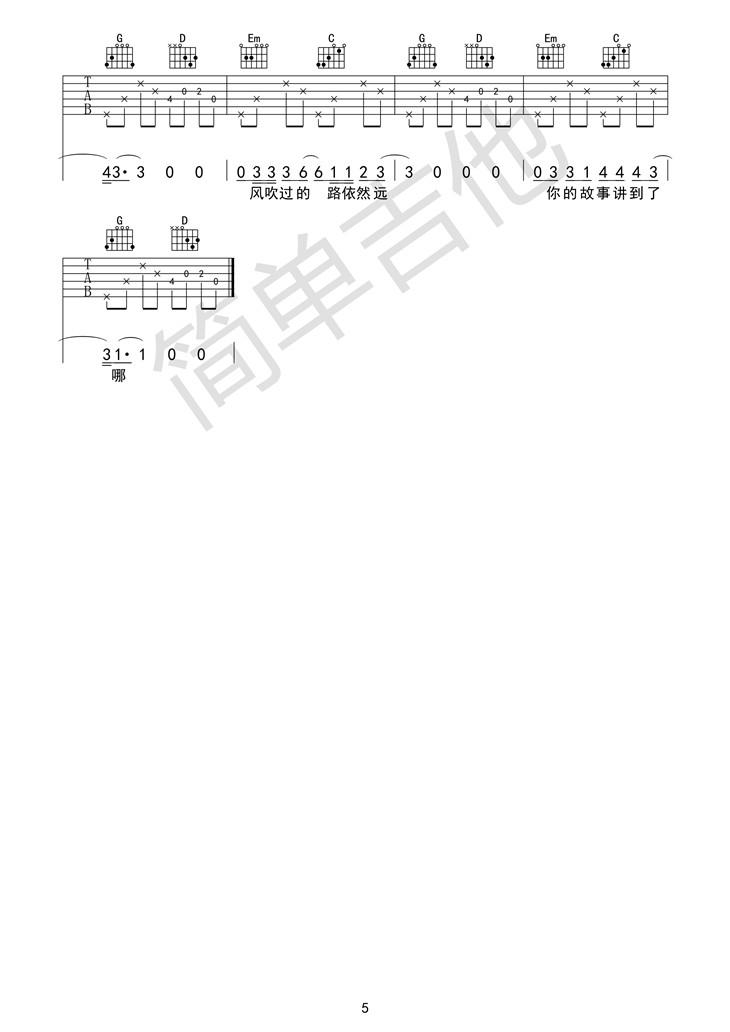 平凡之路(高清原版)的吉他谱 朴树 - 彼岸吉他中国第