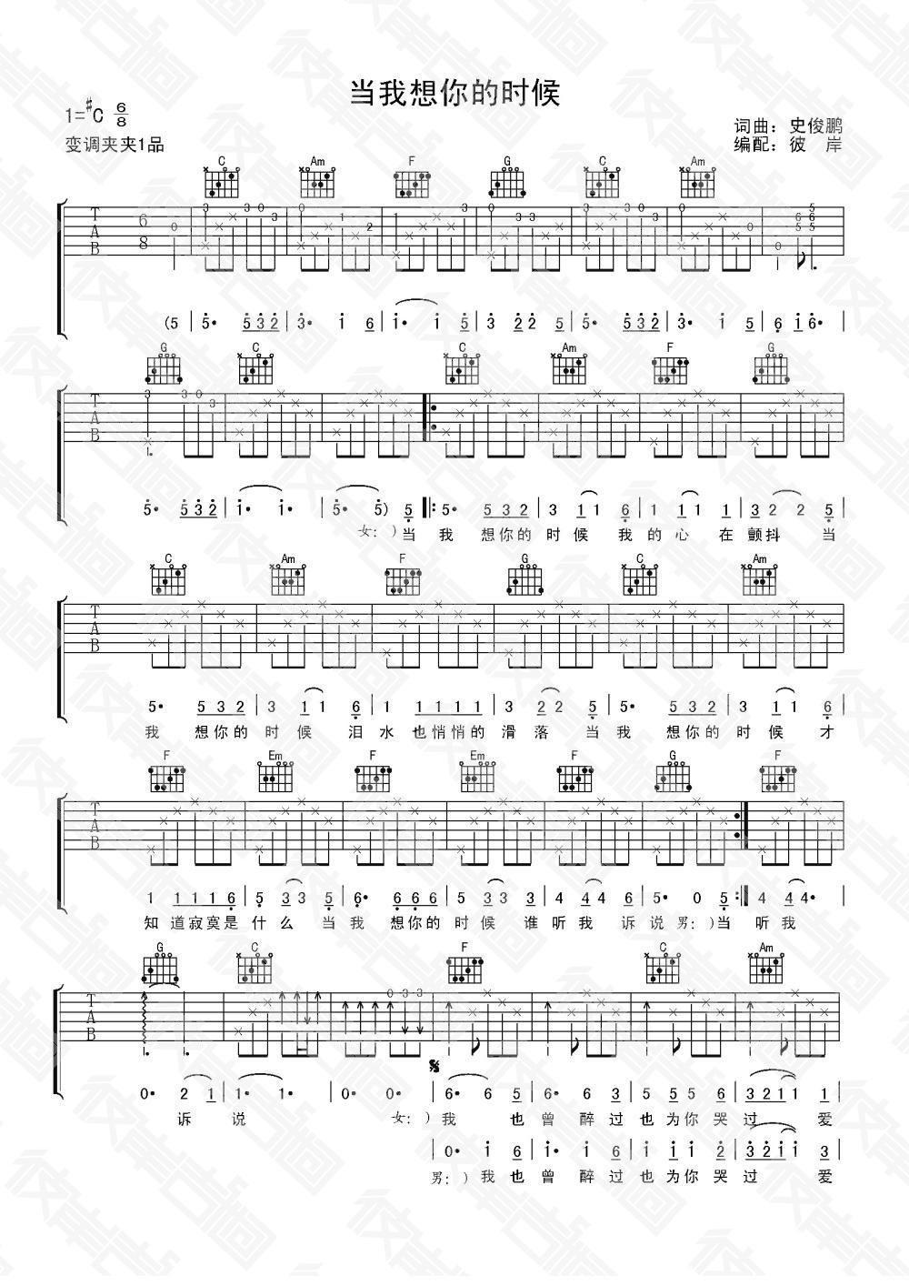 想你的时候的吉他谱 小代 彼岸吉他中国第一吉他网络杂志 BYGUITAR