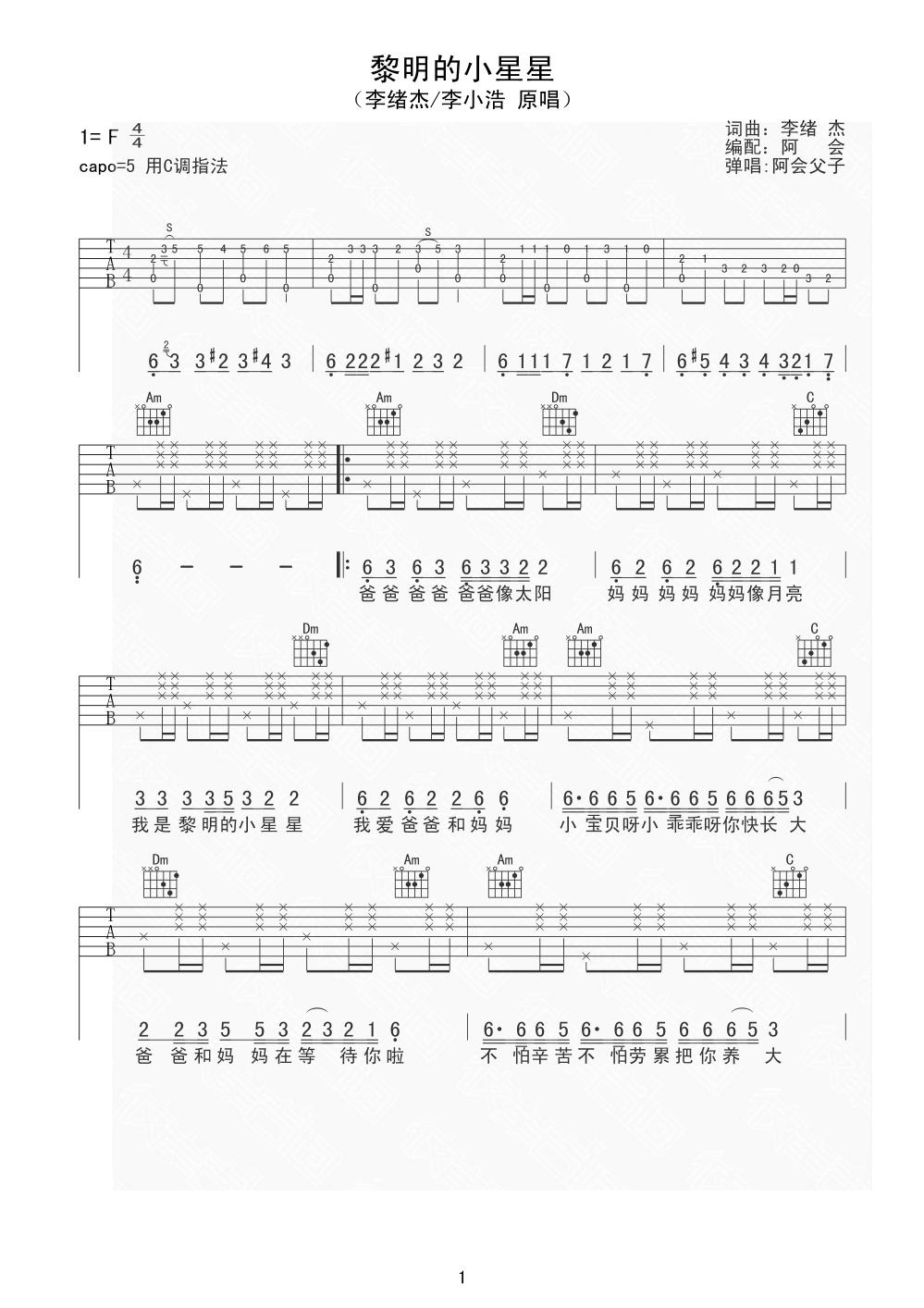黎明的小星星的吉他谱
