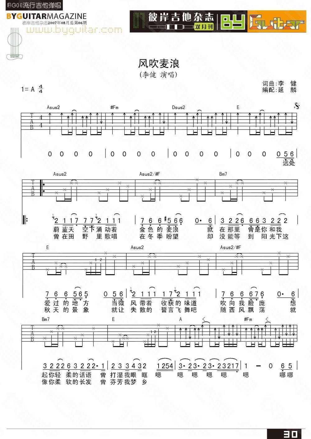风吹麦浪的吉他谱 李健