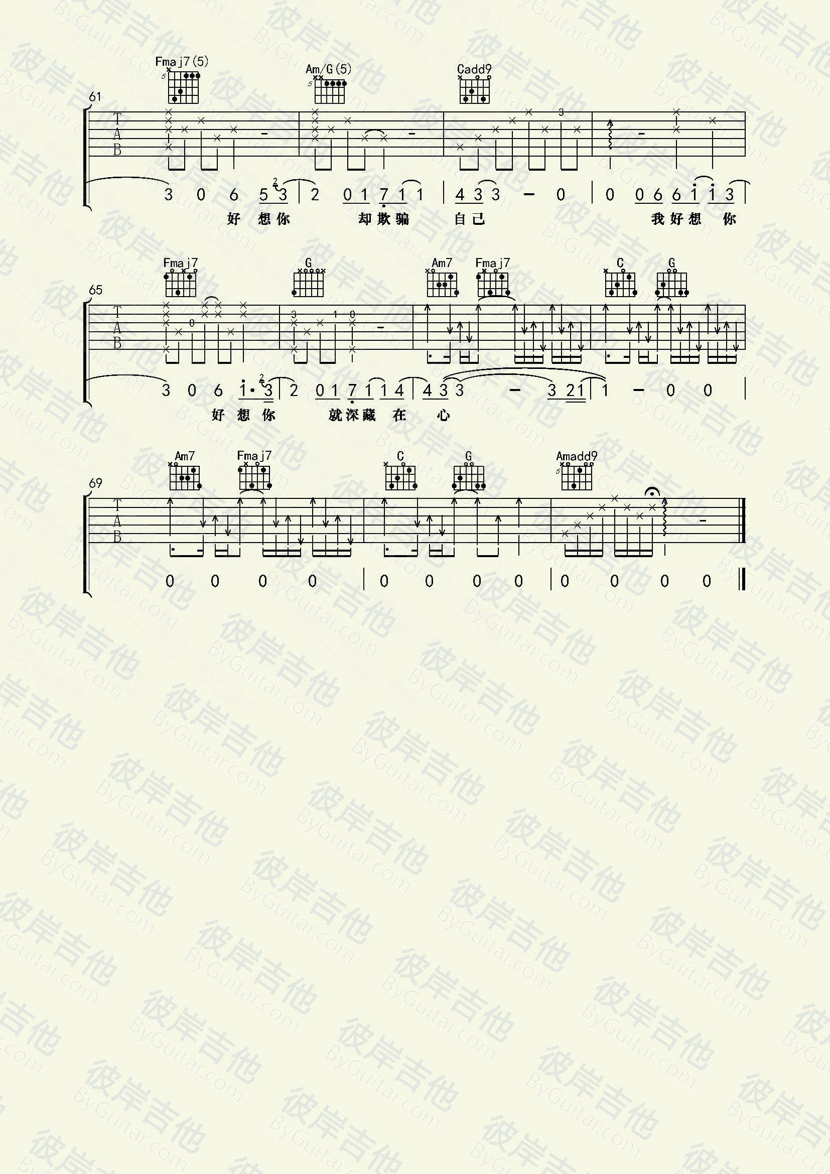 我好想你-徐佳莹版的吉他谱
