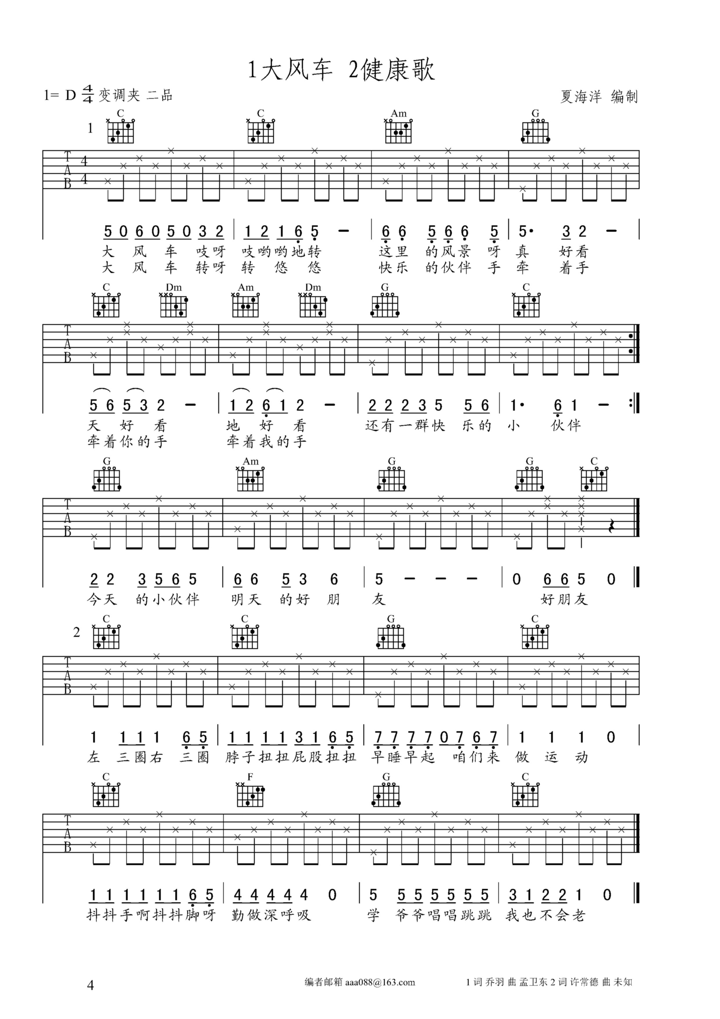 《大风车 健康歌 吉他海洋编配》吉他谱图片