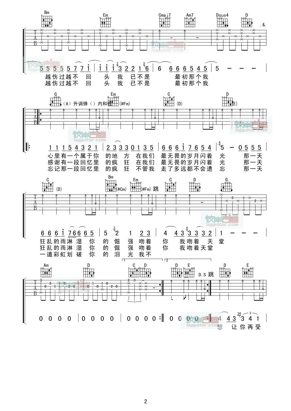 回忆里的疯狂的吉他谱