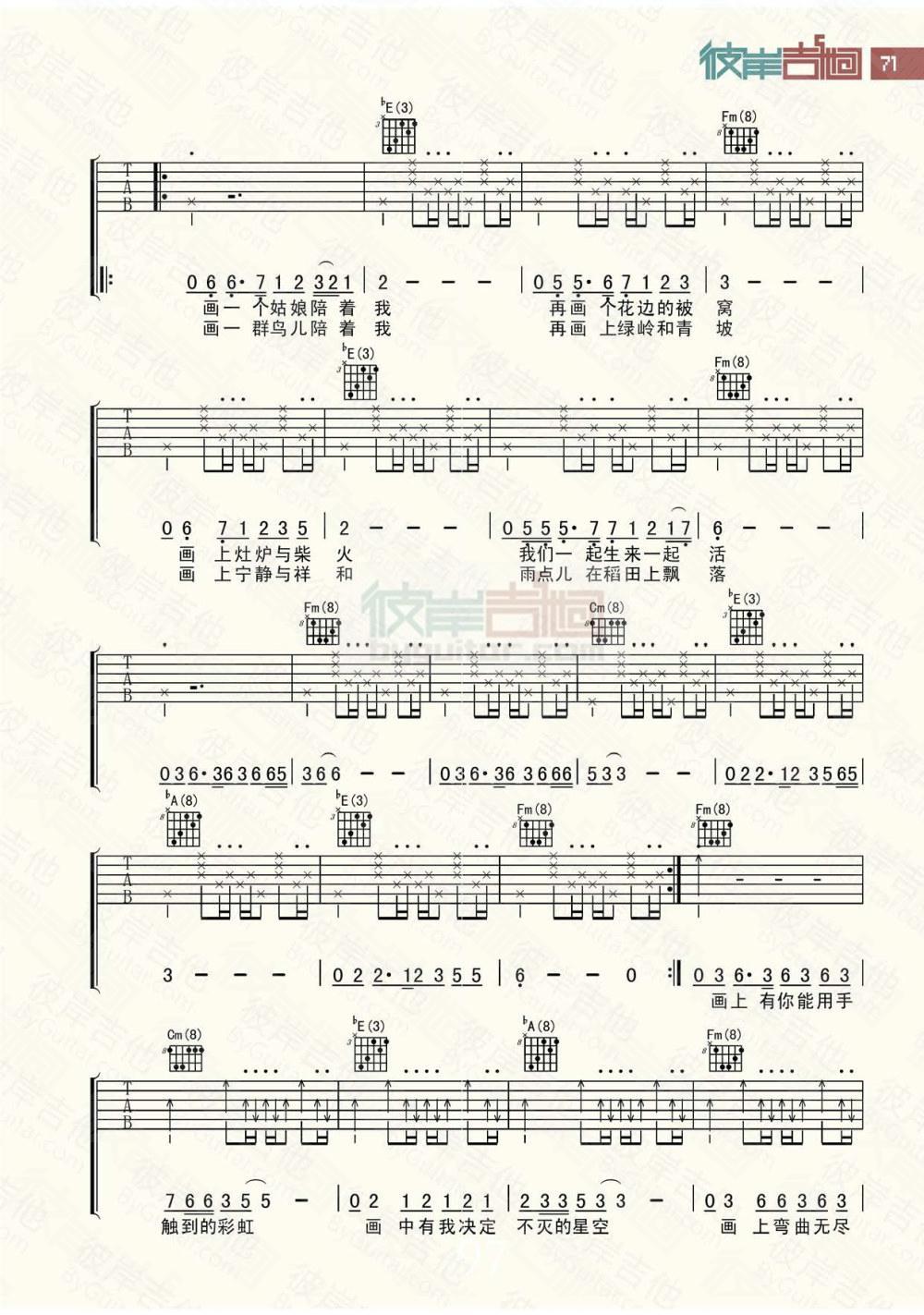 画的吉他谱 赵雷 彼岸吉他中国第一吉他网络杂志 BYGUITAR