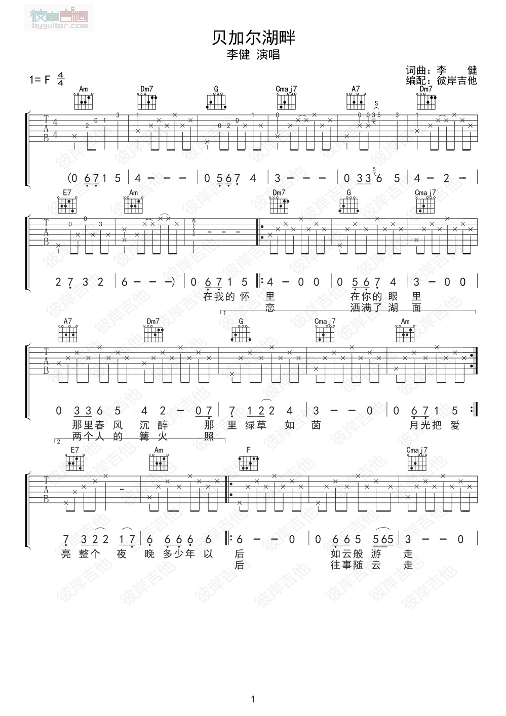 《貝加爾湖畔 c調彈唱版》吉他譜圖片
