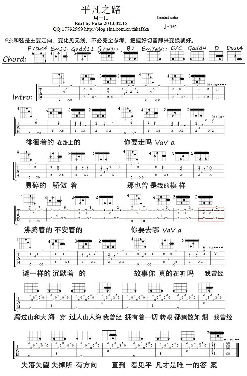 平凡之路 周子琰版的吉他谱 朴树 彼岸吉他中国第一吉他网络杂志