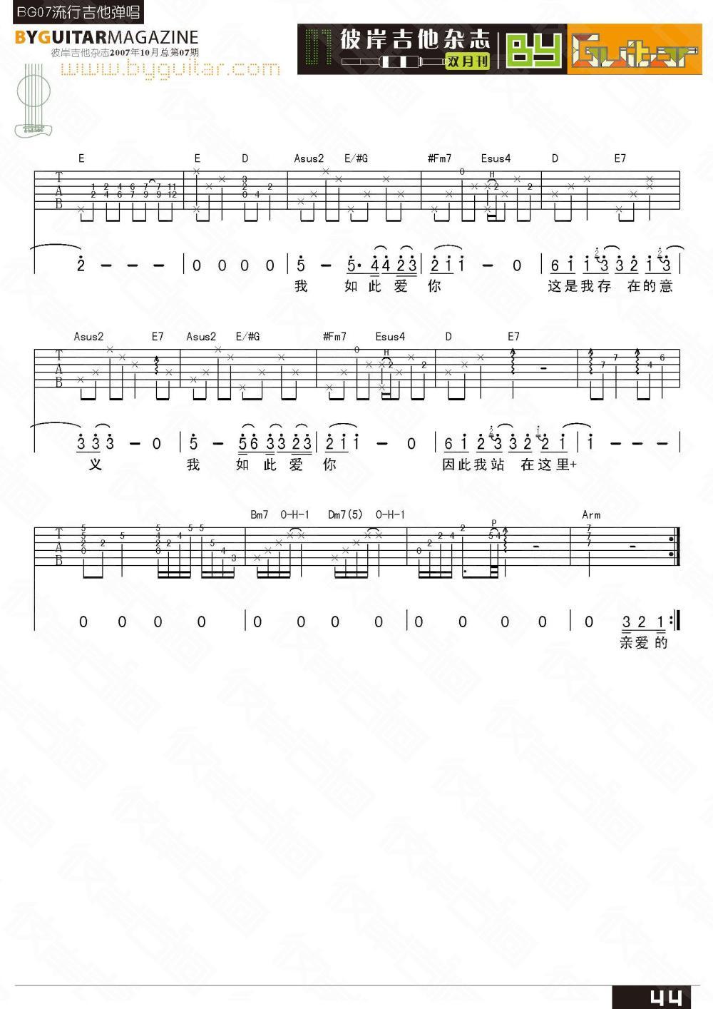 我如此爱你的吉他谱 汪峰 - 彼岸吉他中国第一吉他