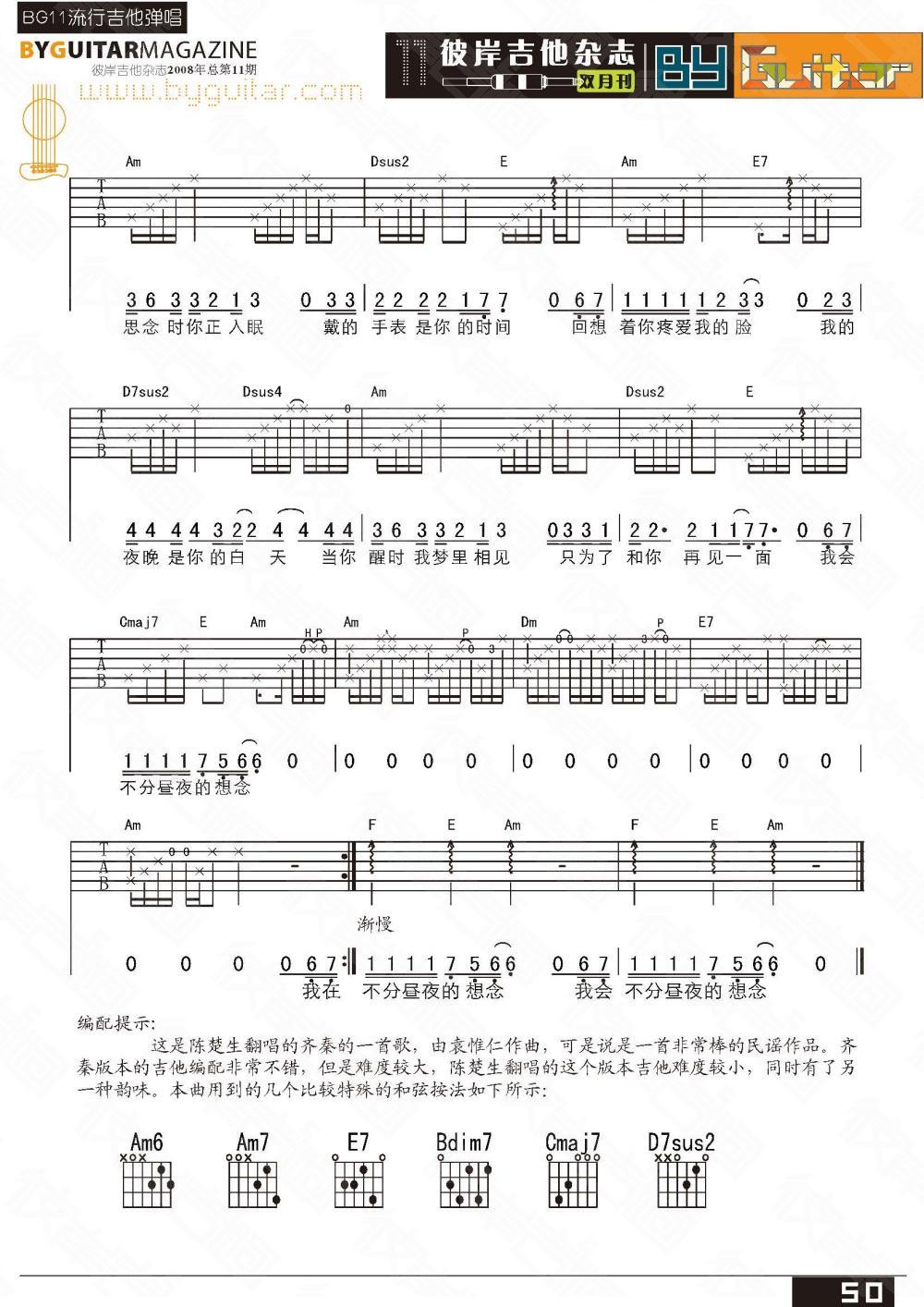 想念的吉他谱 陈楚生