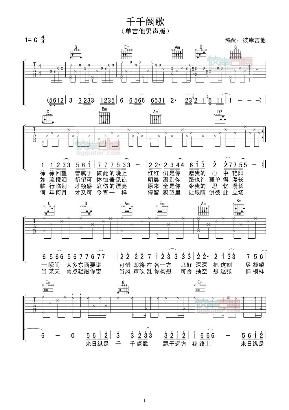 千千阙歌-g调单吉他版的吉他谱