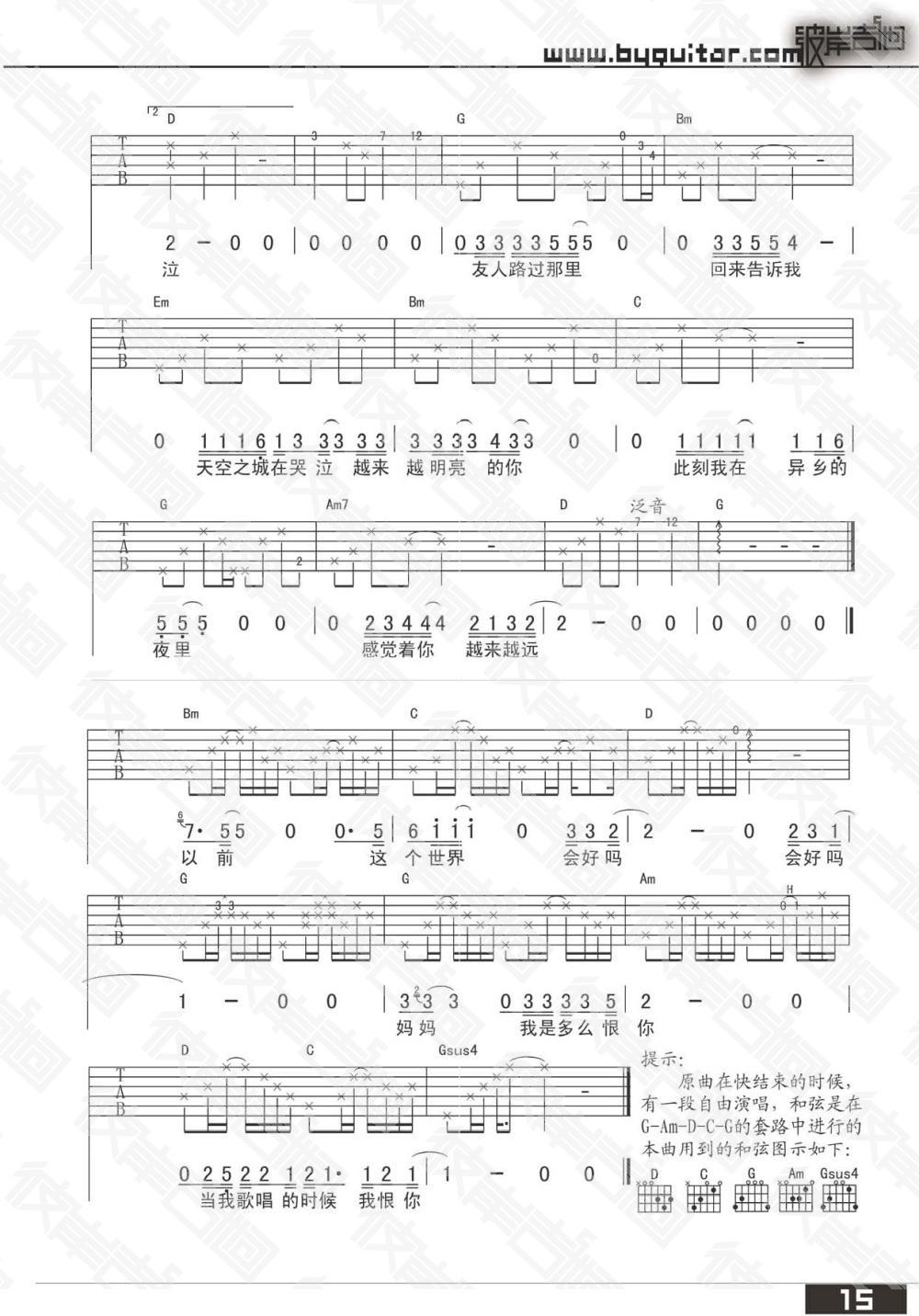 李志天空之城吉他谱