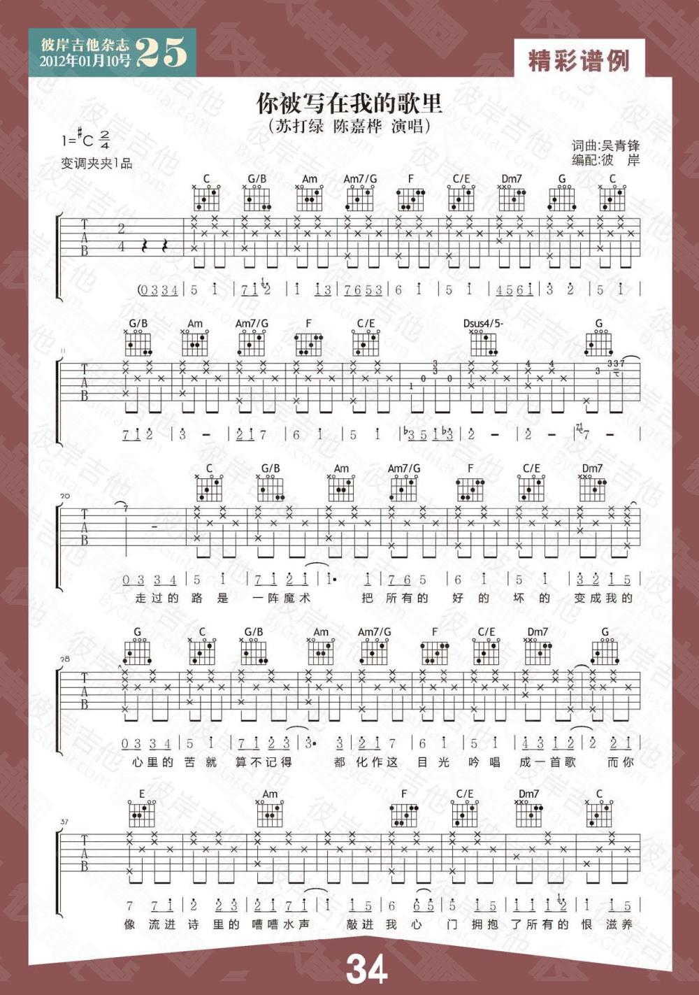 我和你歌谱歌词-你被写在我的歌里的吉他谱   你被写在我的歌里 钢琴谱 五线谱 苏打绿8