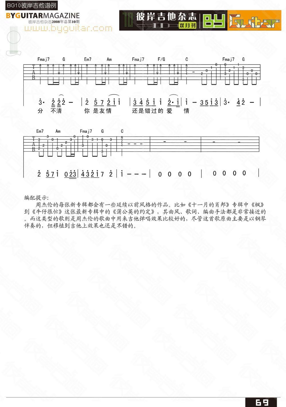 蒲公英的约定的吉他谱