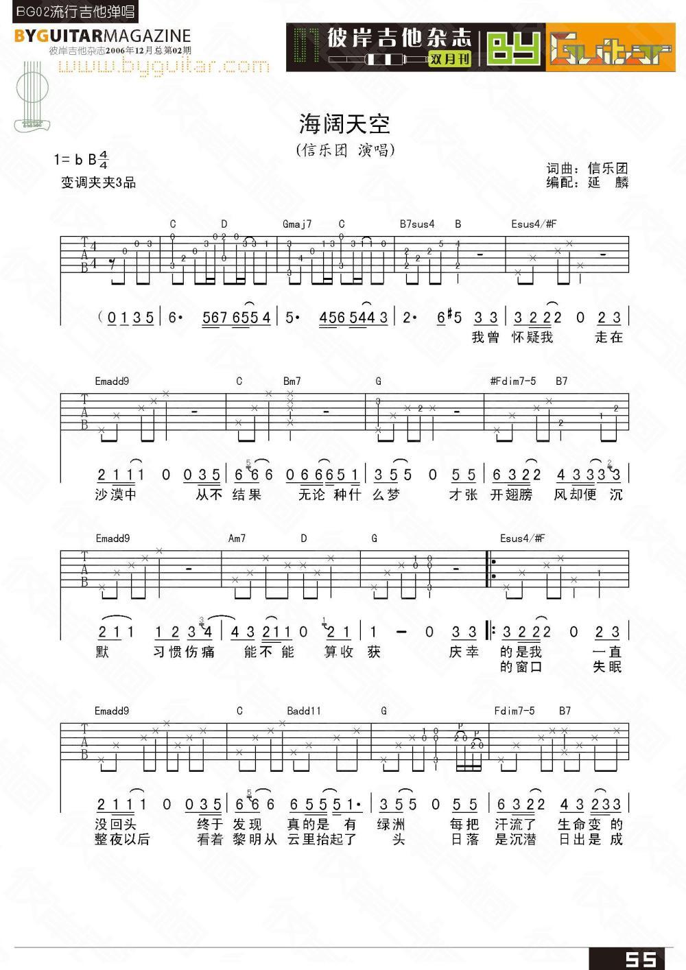 海阔天空的吉他谱 信乐团