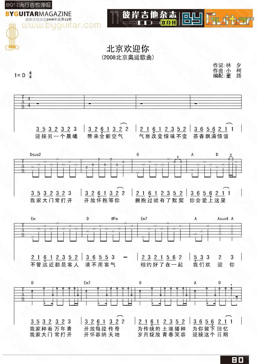 北京欢迎你的吉他谱 小柯