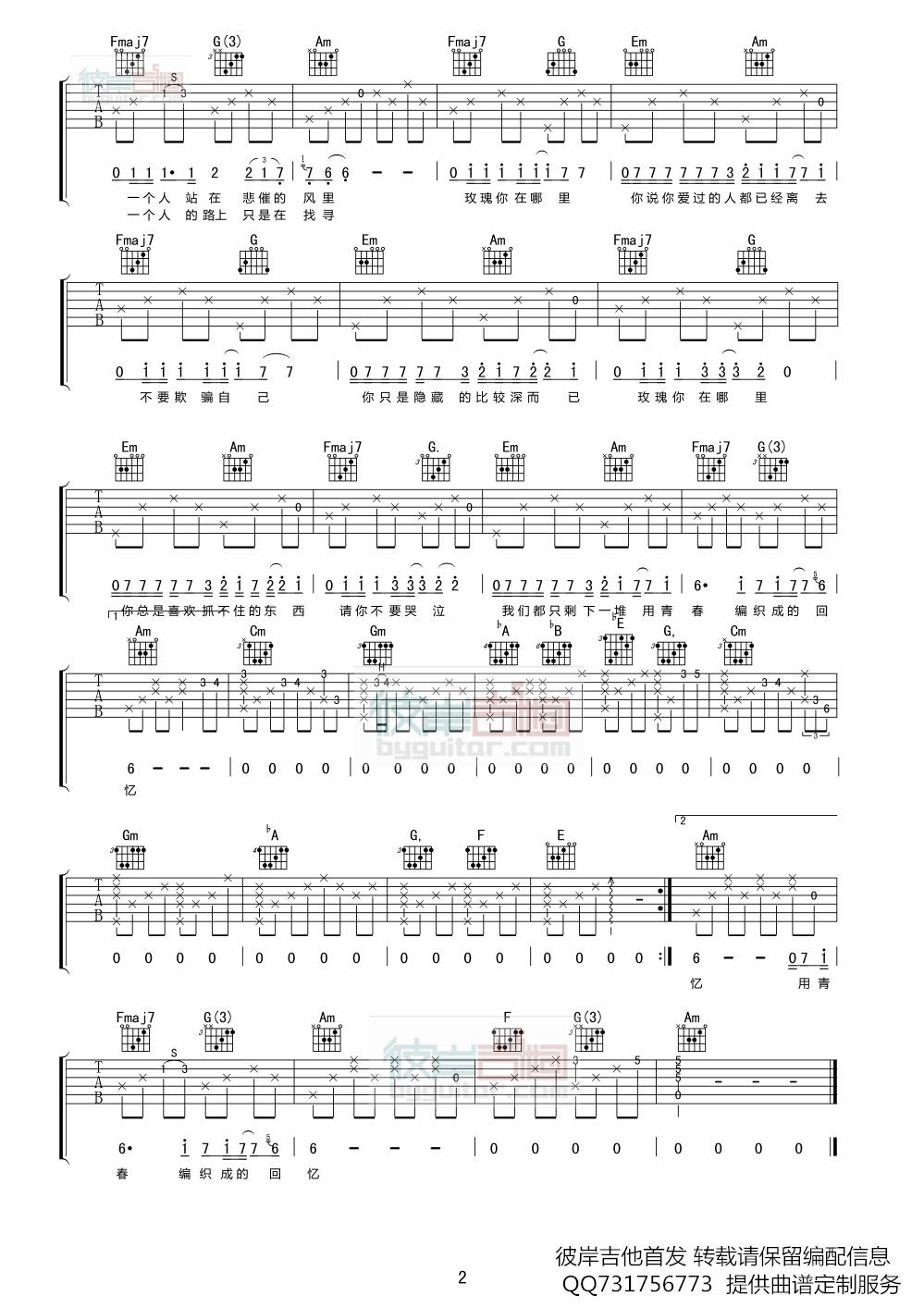 玫瑰的吉他谱 贰佰 - 彼岸吉他中国第一吉他网络杂志