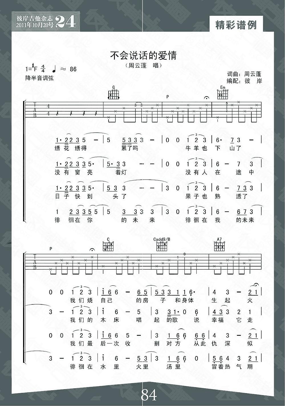 不会说话的爱情的吉他谱 周云蓬 彼岸吉他中国第一吉他网络杂志