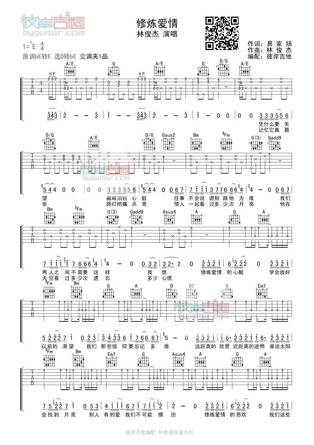 修炼爱情的吉他谱 林俊杰 彼岸吉他中国第一吉他网络杂志 BYGUITAR
