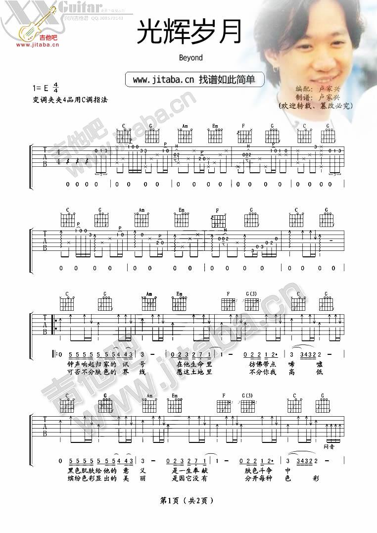 光辉岁月 C调弹唱版的吉他谱 Beyond 彼岸吉他中国第一吉他网络杂志