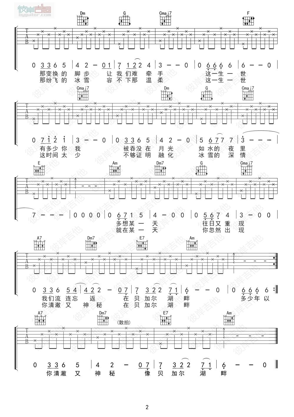 贝加尔湖畔 c调弹唱版的吉他谱