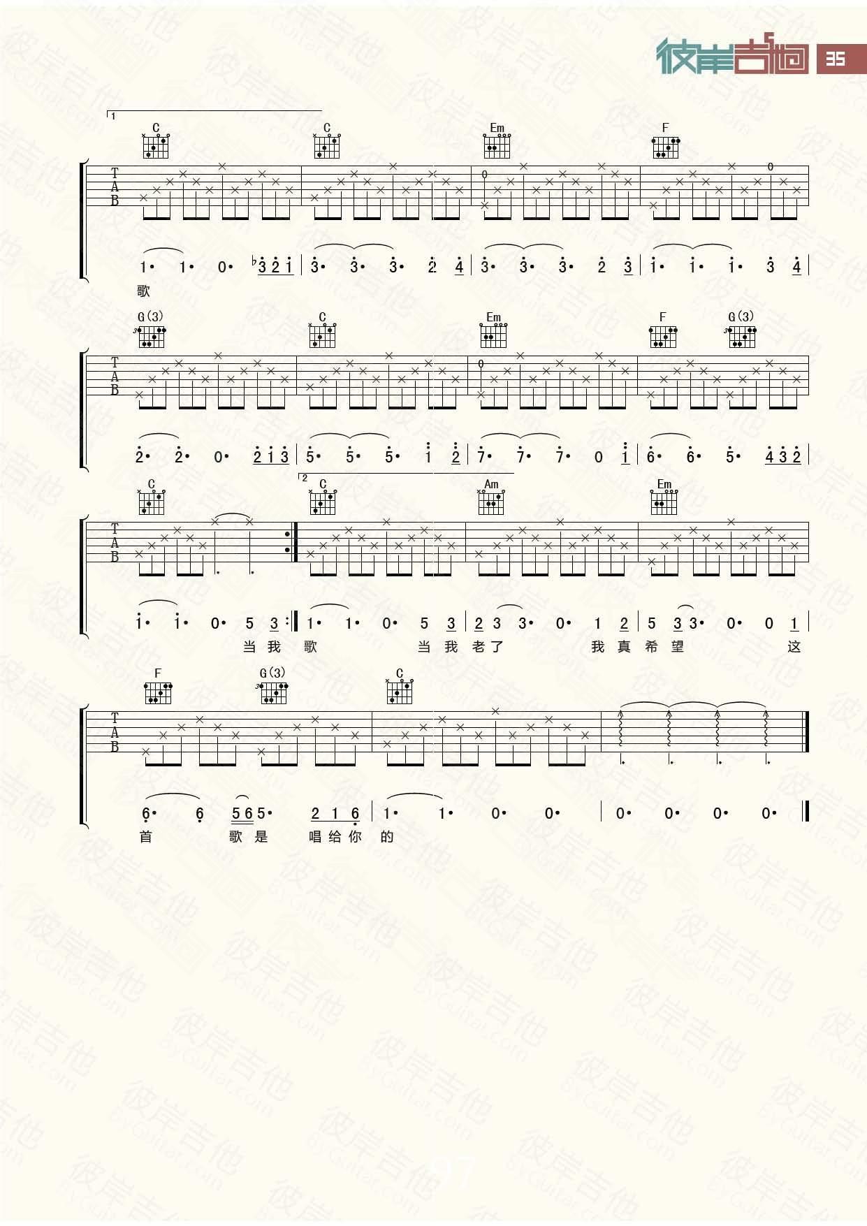 当你老了钢琴简谱_《当你老了》吉他谱