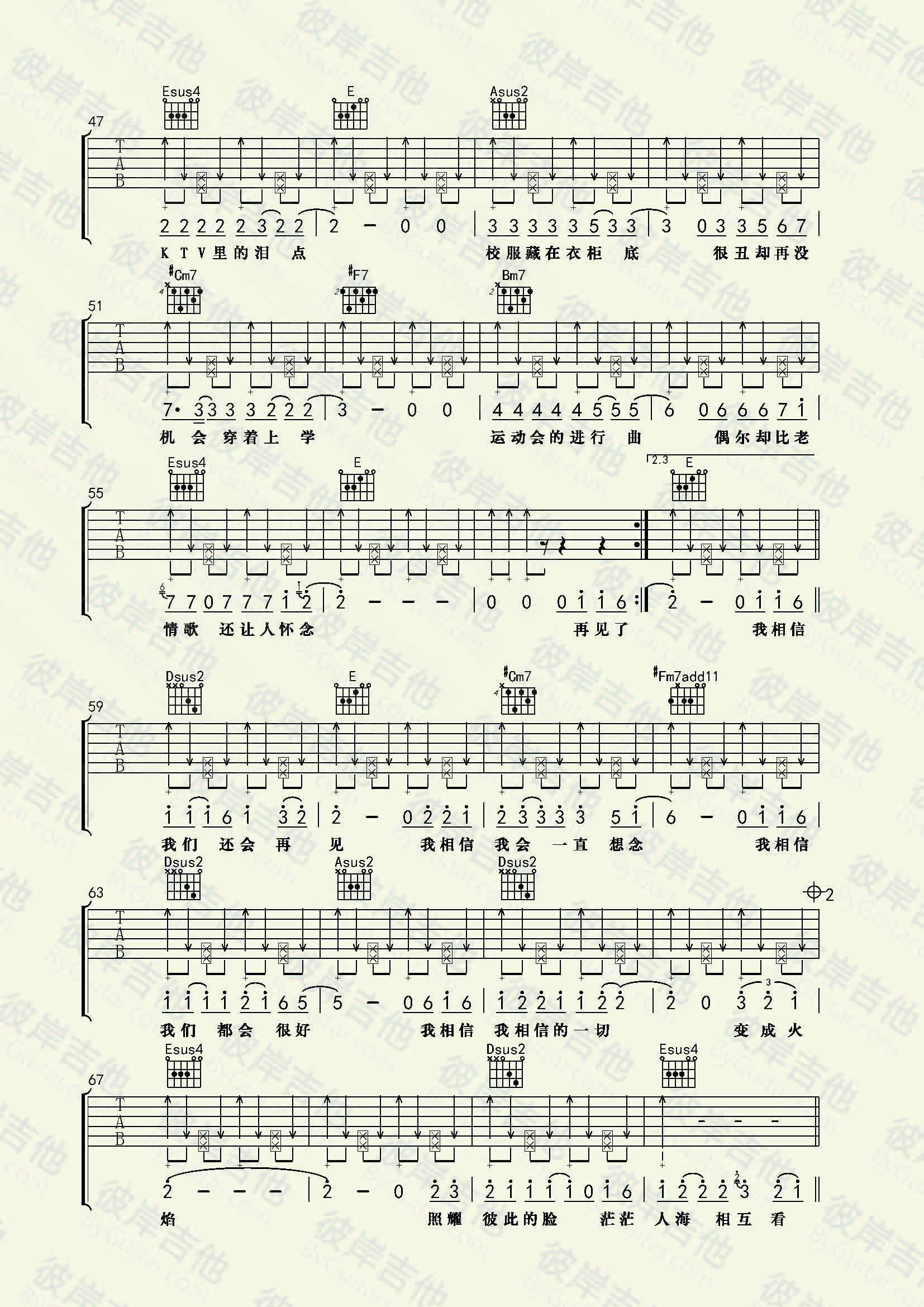 茫)毕业季主题曲的吉他谱