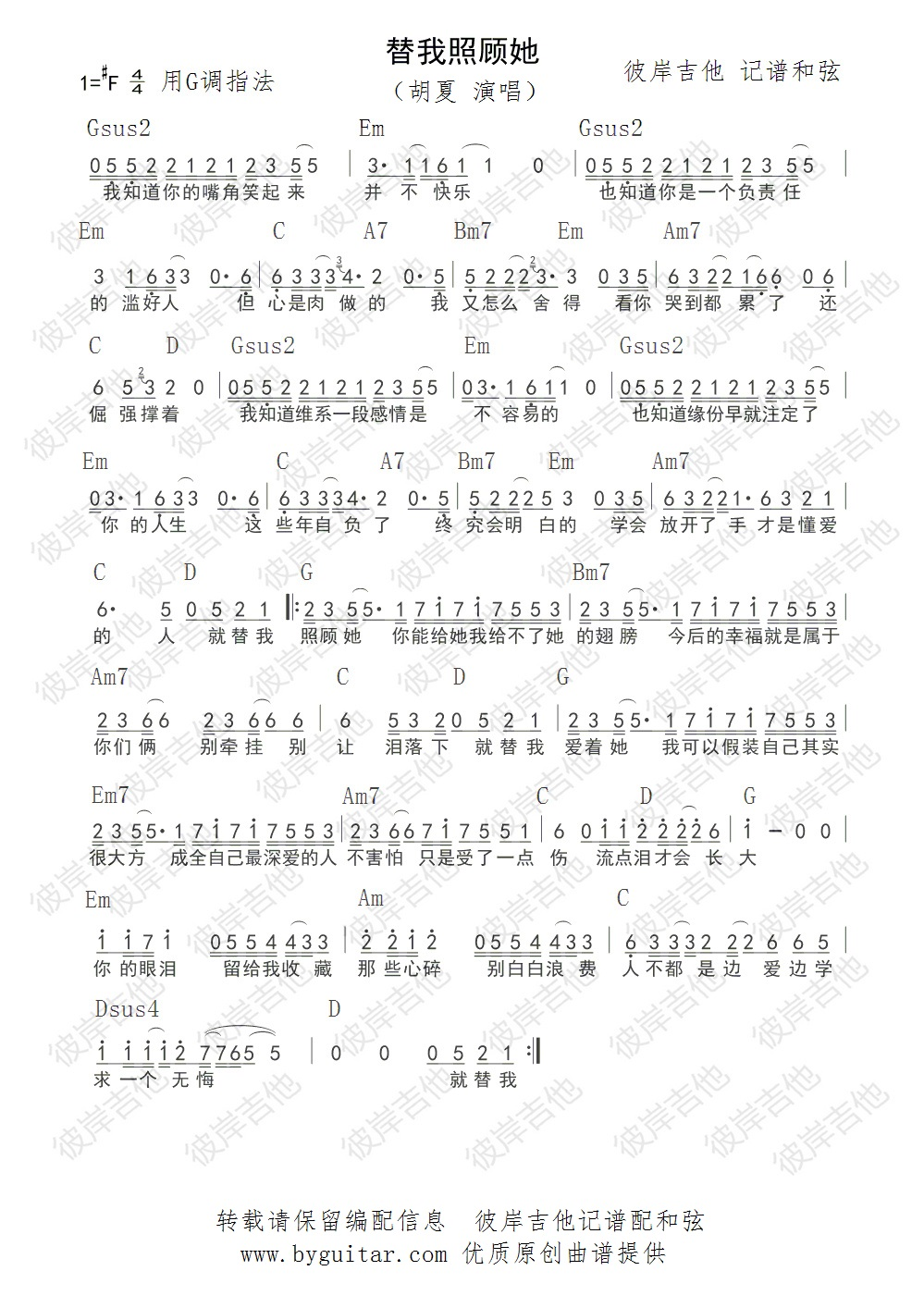 简谱和弦的吉他谱