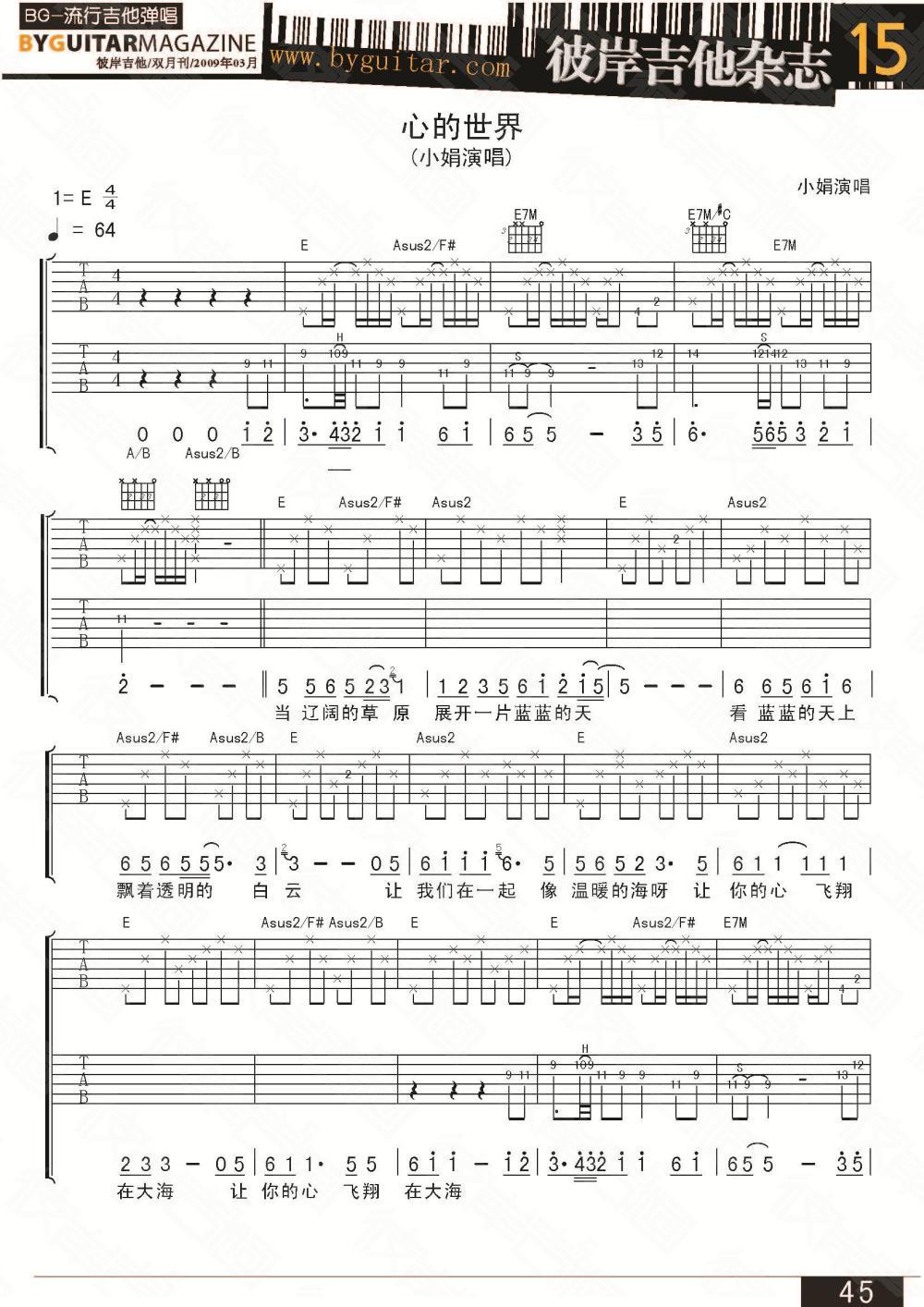 心的世界的吉他谱 小娟 彼岸吉他中国第一吉他网络杂志 BYGUITAR