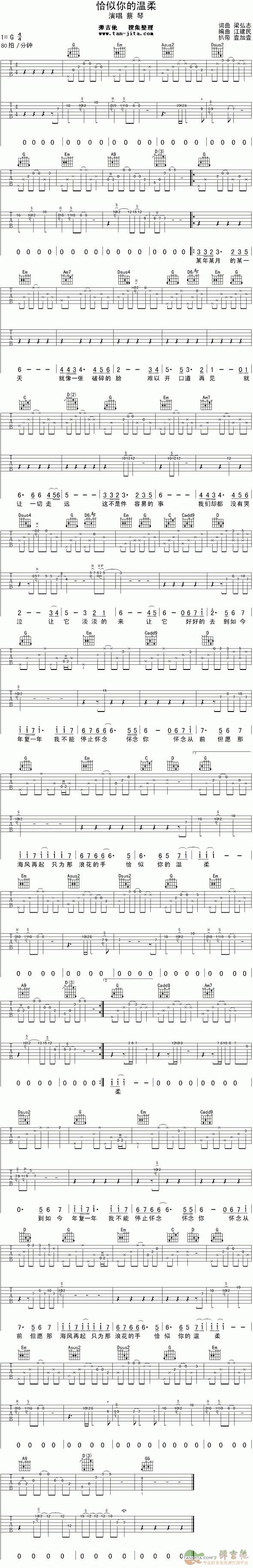 恰似你的温柔-双吉他的吉他谱