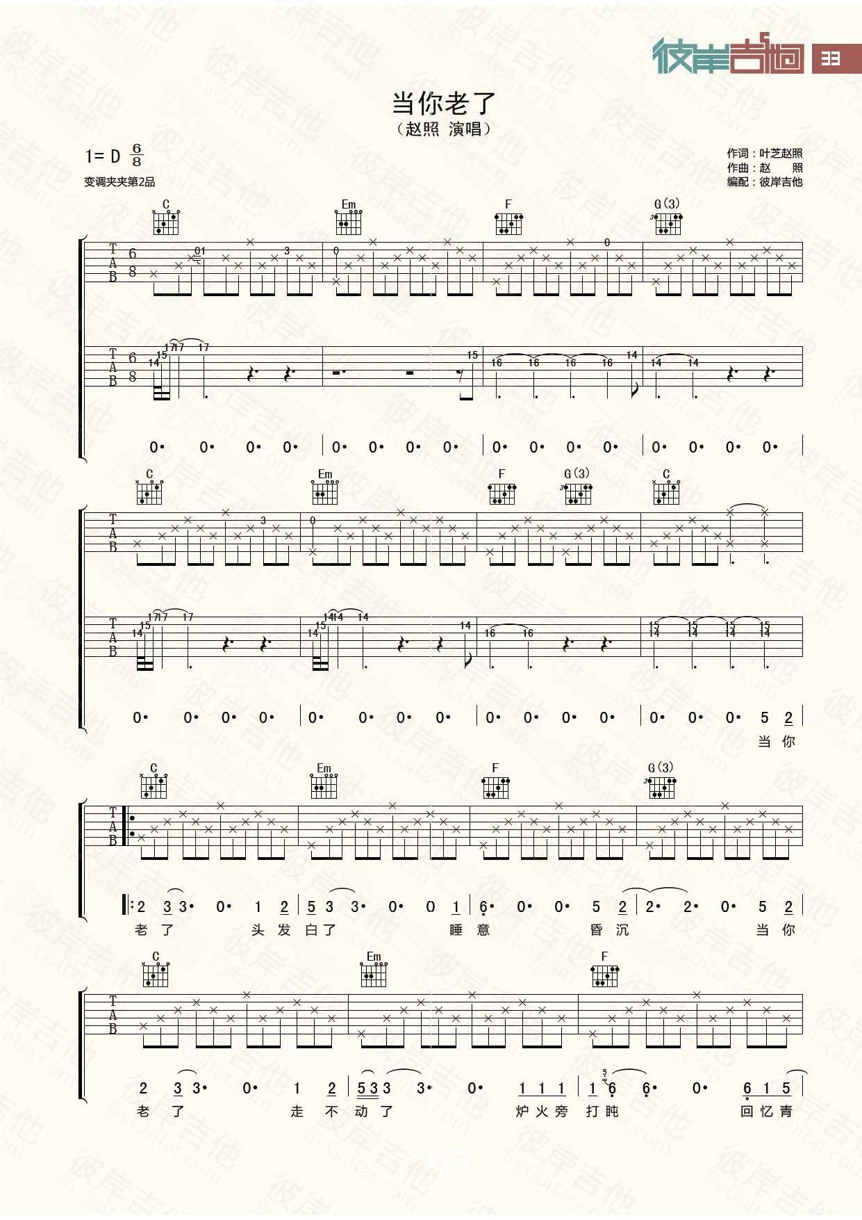 当你老了的吉他谱 - 彼岸吉他中国第一吉他网络杂志图片