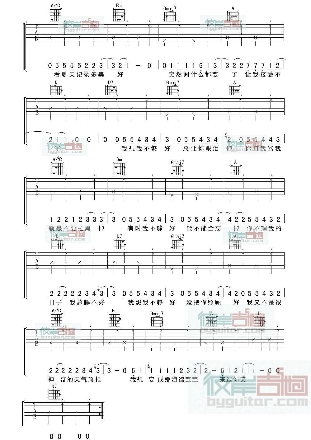 我想我不够好的吉他谱 单色凌 彼岸吉他中国第一吉他网络杂志